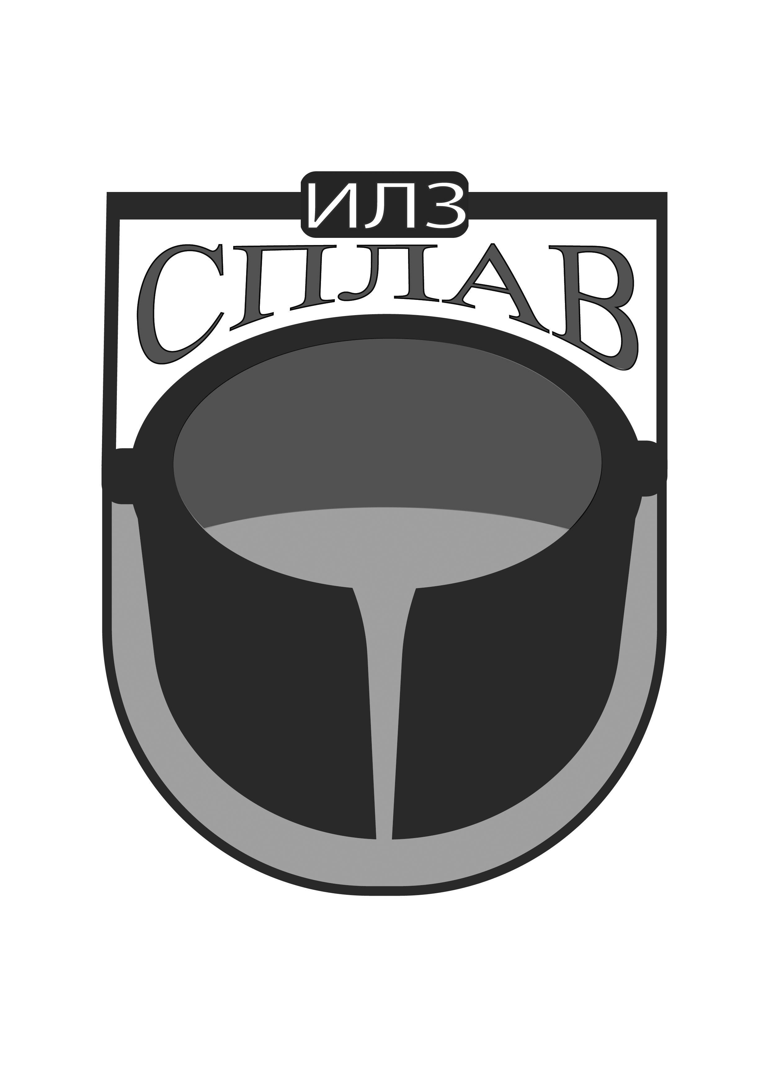 Разработать логотип для литейного завода фото f_2625b15733399e4a.jpg