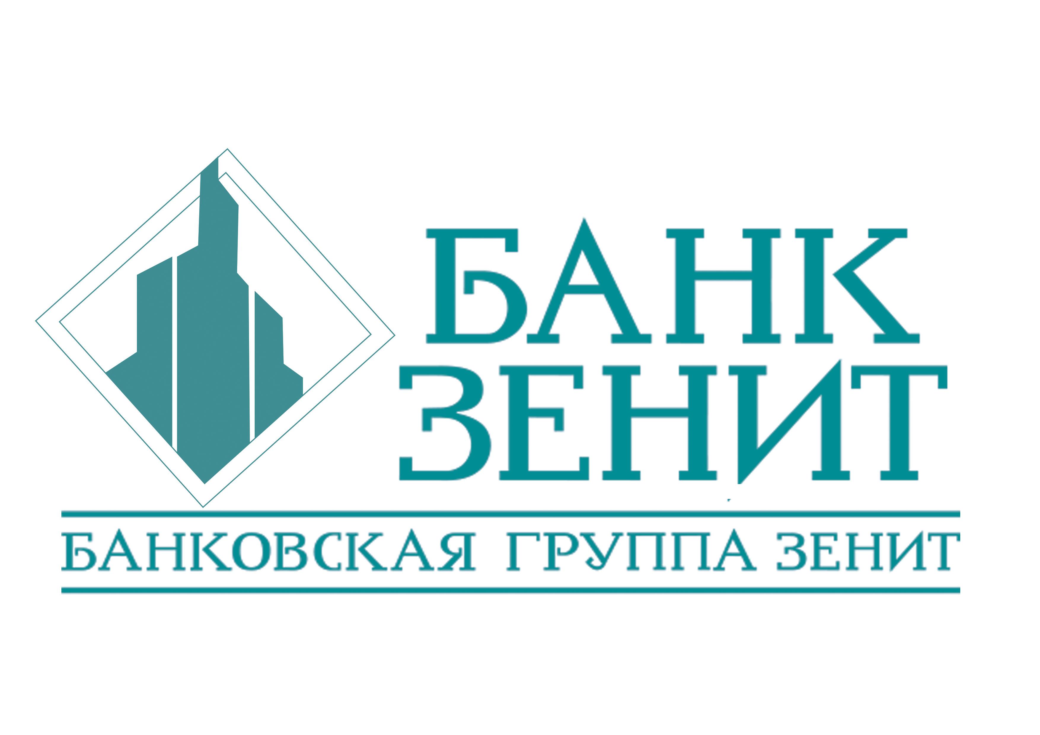 Разработка логотипа для Банка ЗЕНИТ фото f_2985b50f44e39cb4.jpg