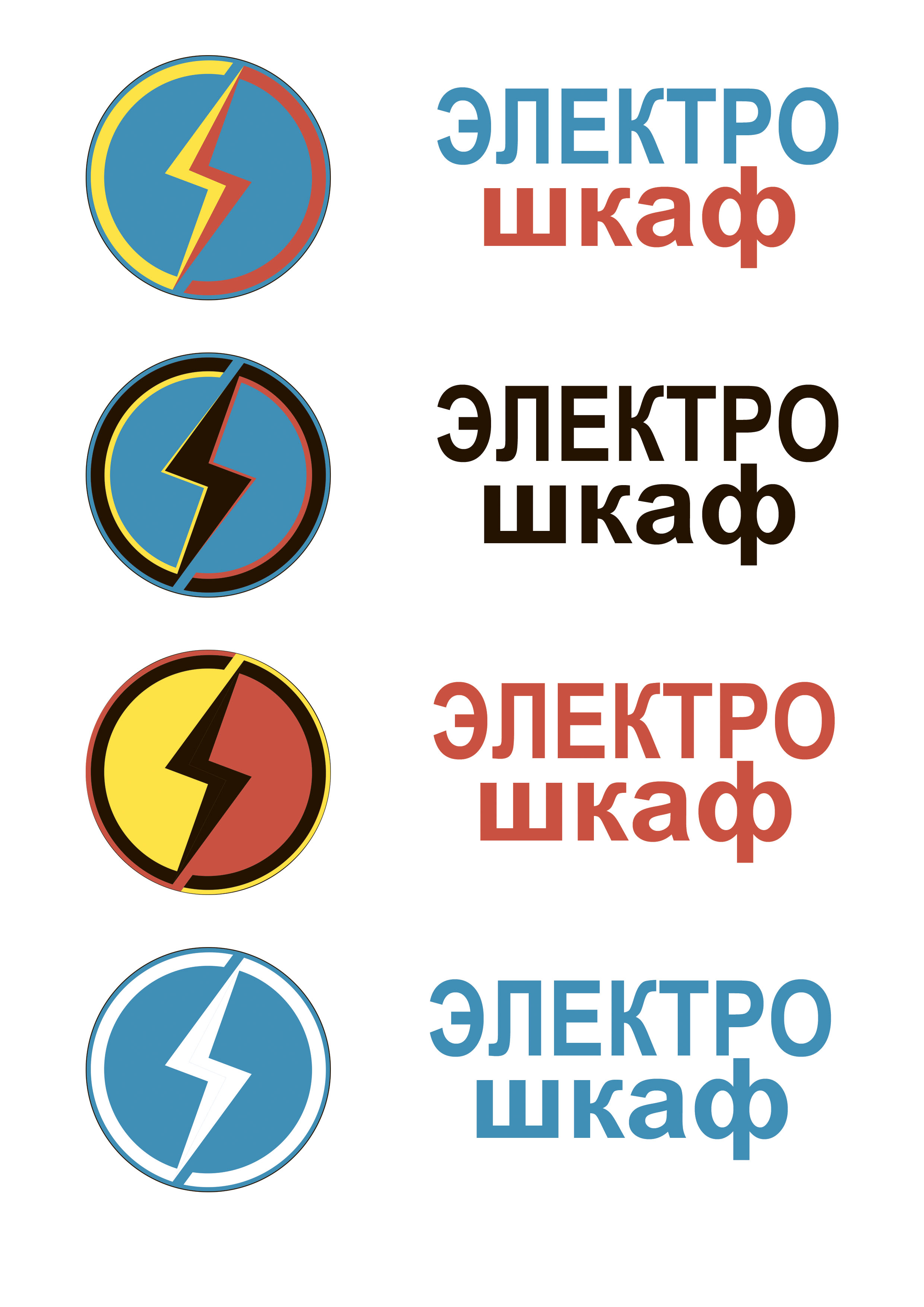 Разработать логотип для завода по производству электрощитов фото f_3045b71da1f53d88.jpg