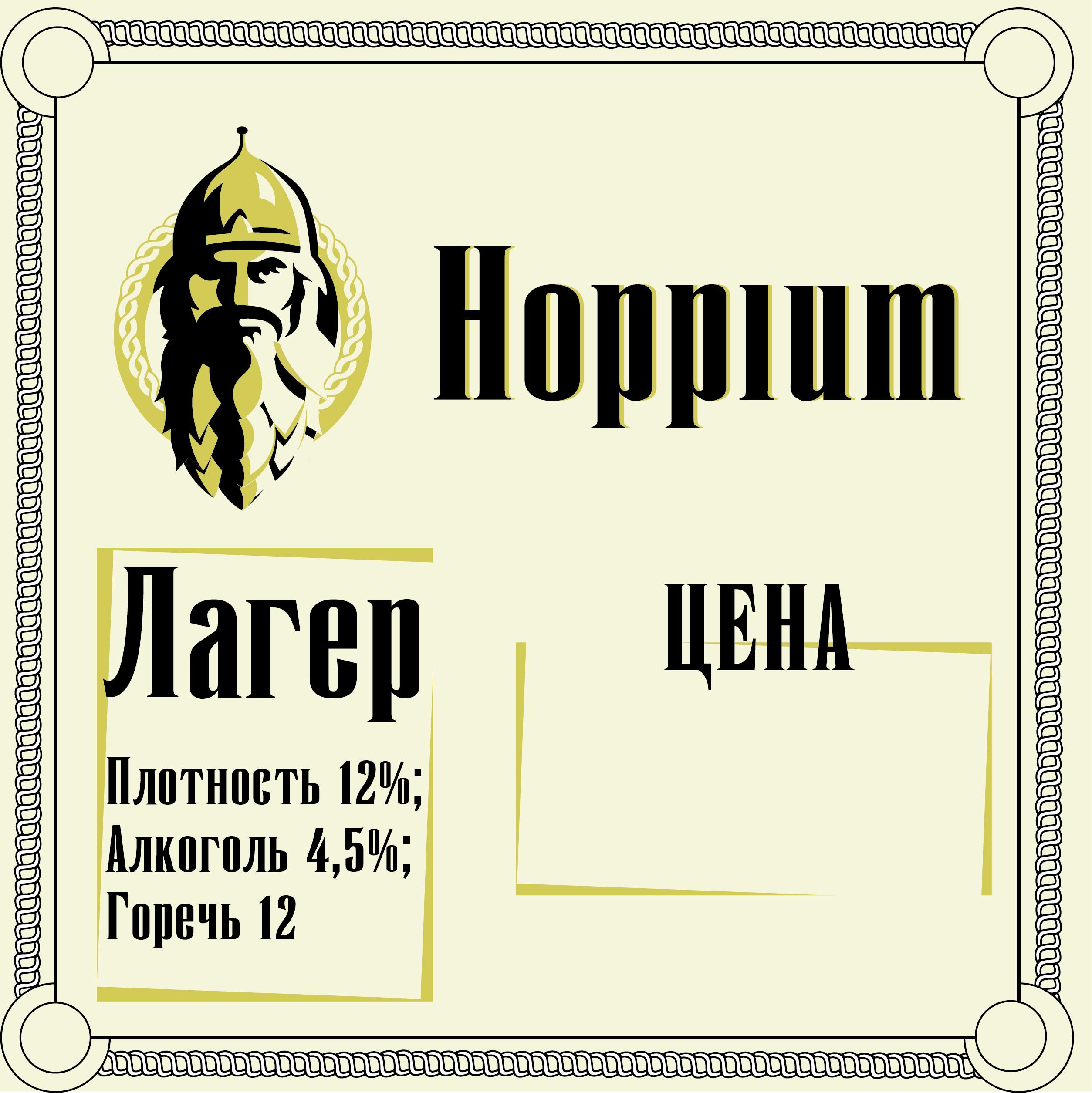 Логотип + Ценники для подмосковной крафтовой пивоварни фото f_4075dc40ff70c7c1.jpg