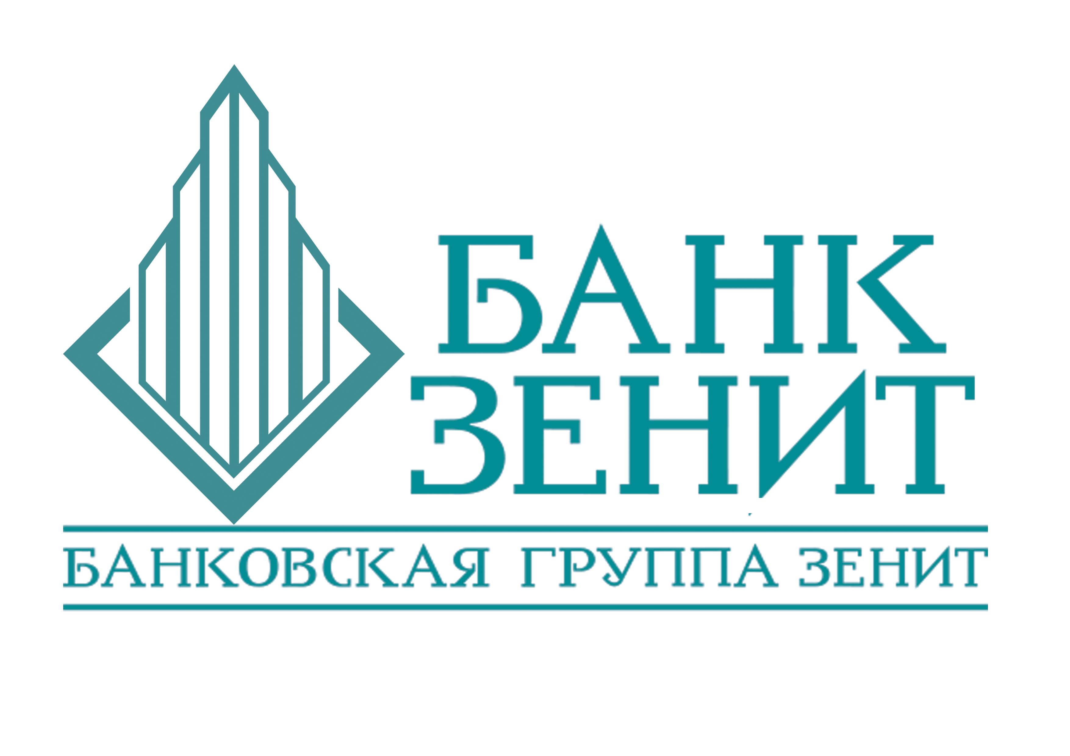 Разработка логотипа для Банка ЗЕНИТ фото f_4775b50f2116151b.jpg