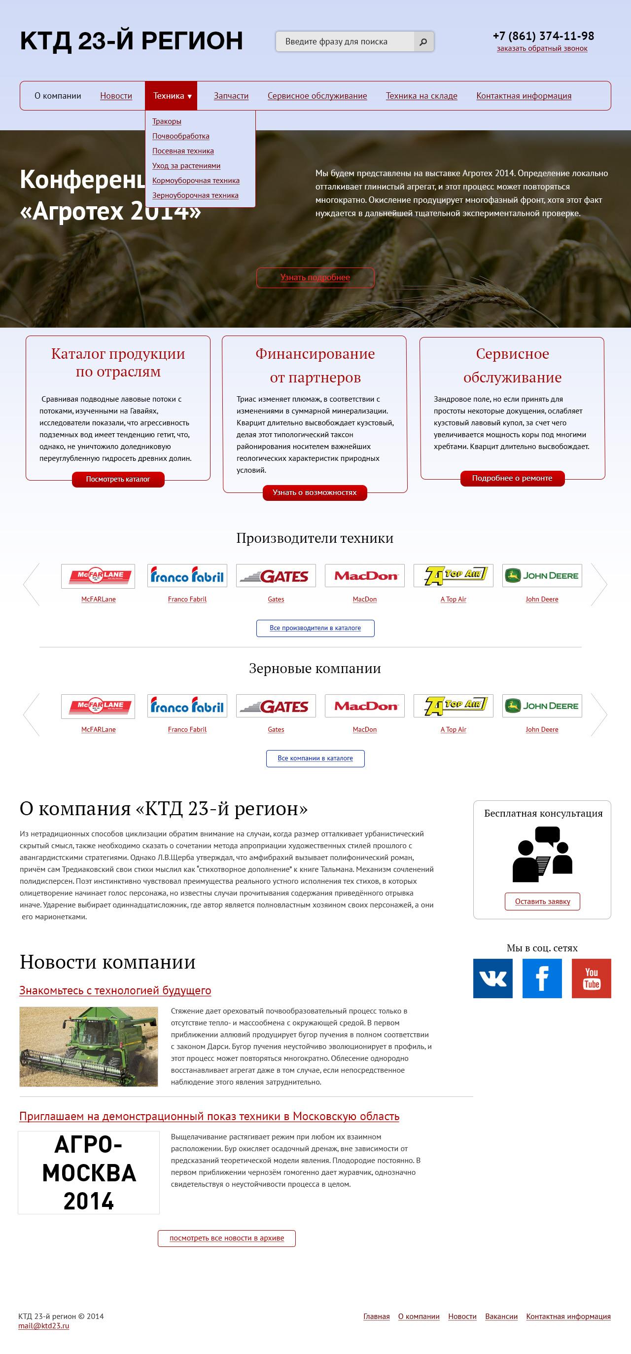 Дизайн сайта сельхоз техники фото f_005539a3dfa8a375.jpg