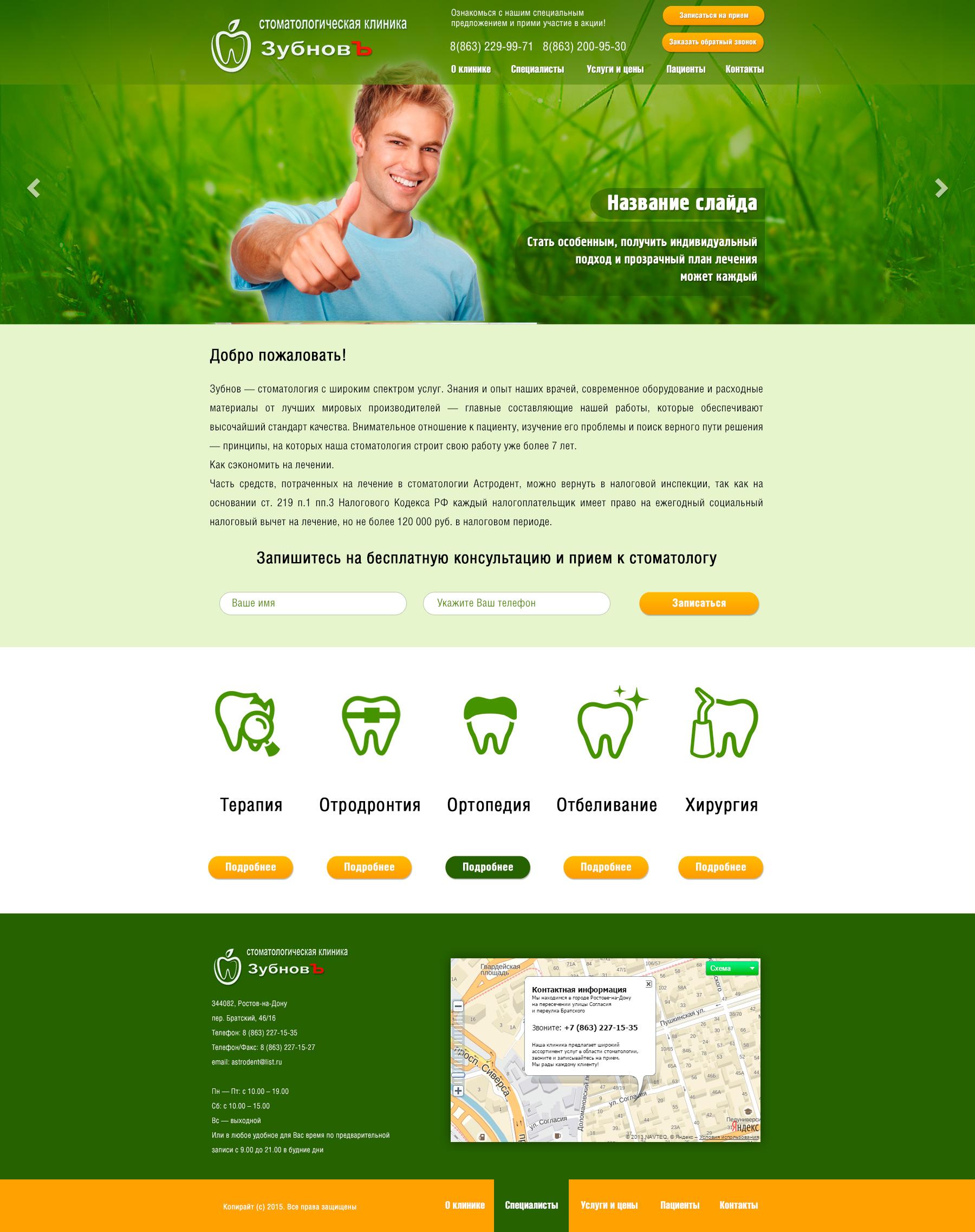 Сайт зубновъ.рф