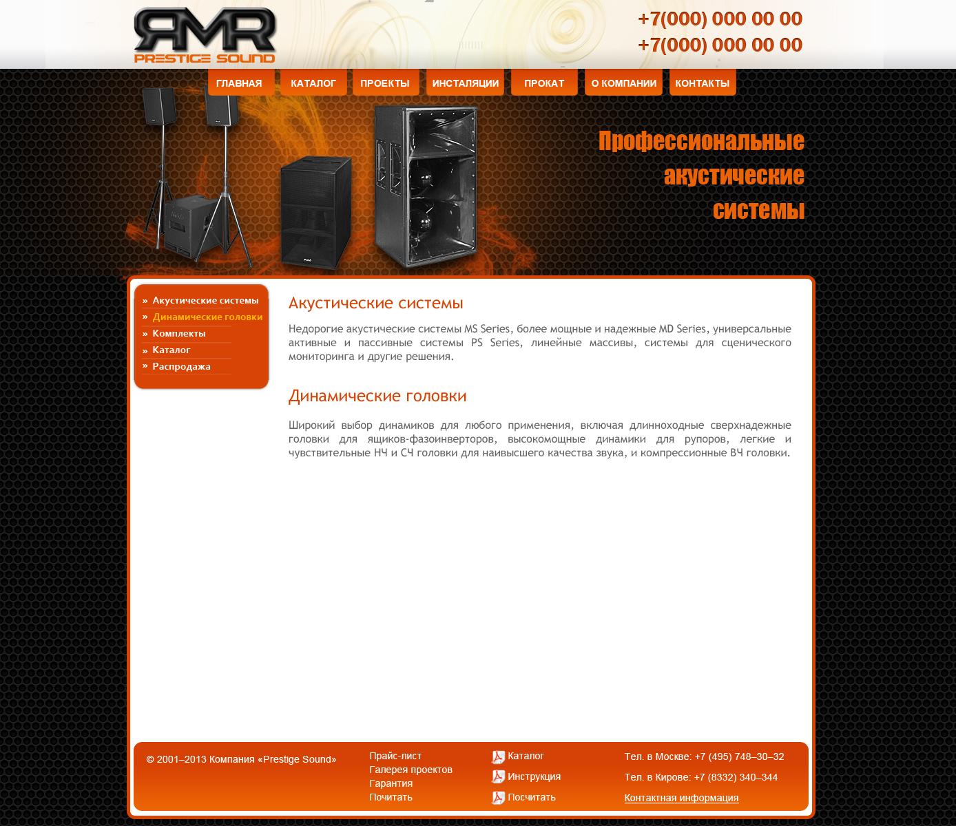 Сайт под ключ по готовому дизайну