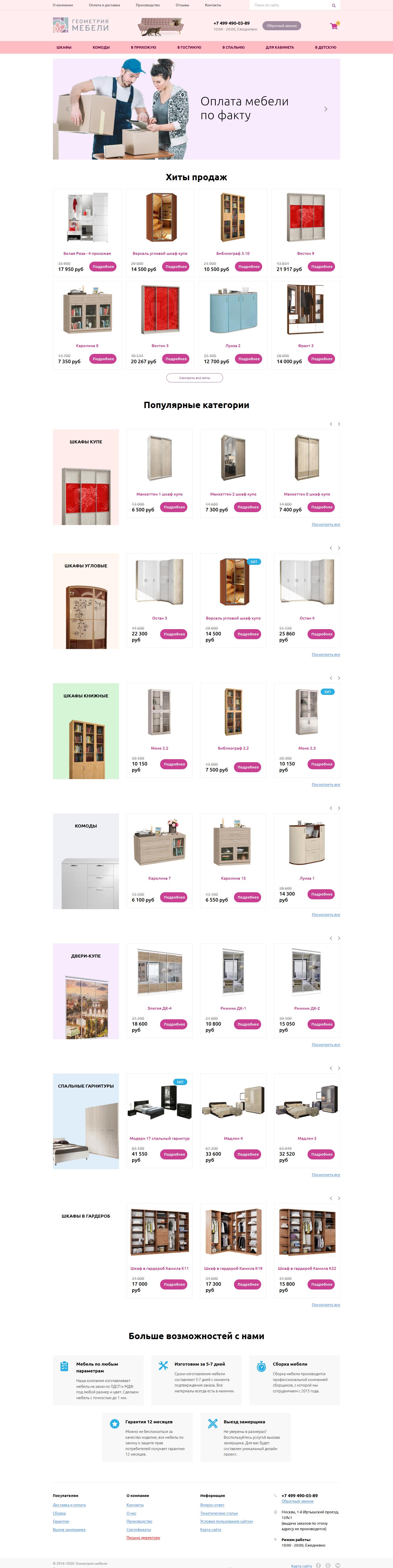 "Магазин мебели ""Геометрия мебели"""