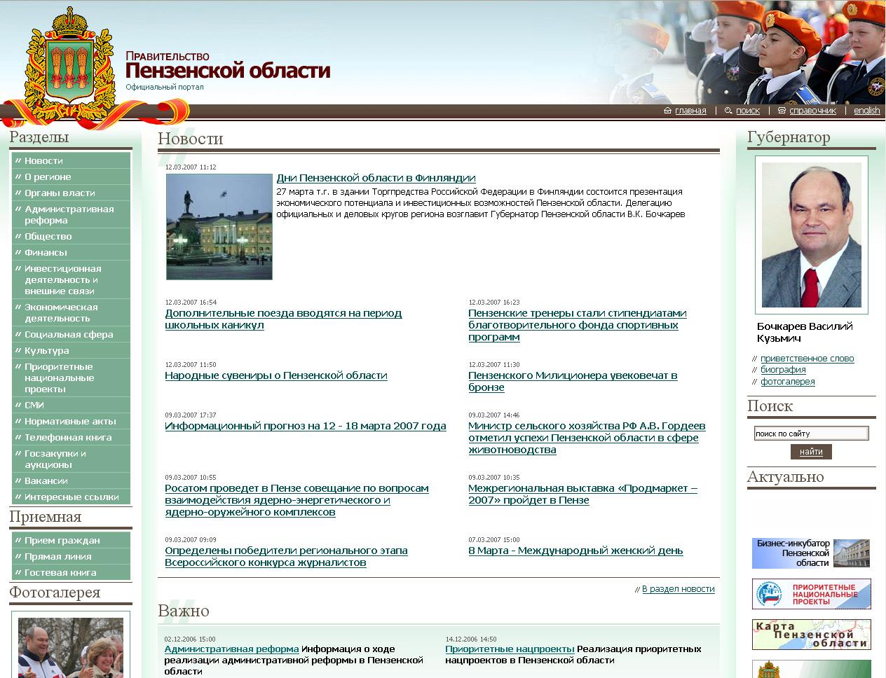 Официальный портал Правительства Пензы