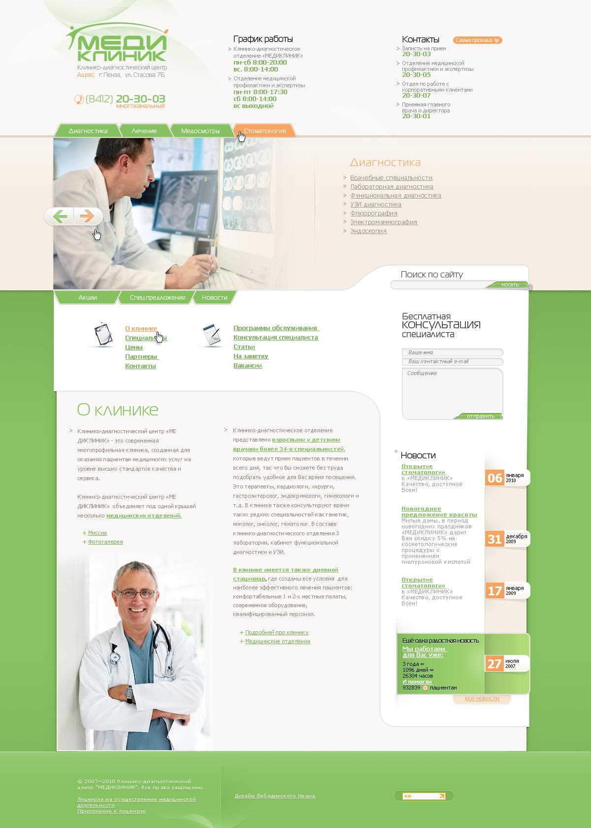 Верстка макета сайта для частной клиники