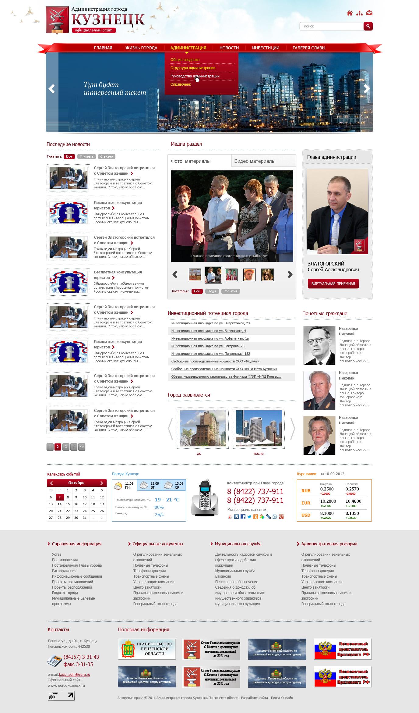 Сайт администрации города Кузнецк