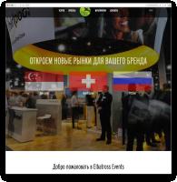 Event агенство Elbatross