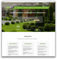 Проектирование, строительство и озеленение. 1с-bitrix.