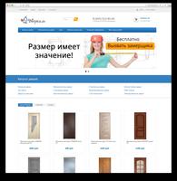 Интернет магазин дверей
