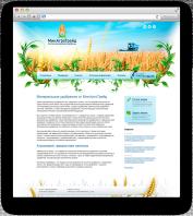 Сайт визитка агро-компания