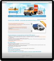 Сайт визитка груз такси эконом