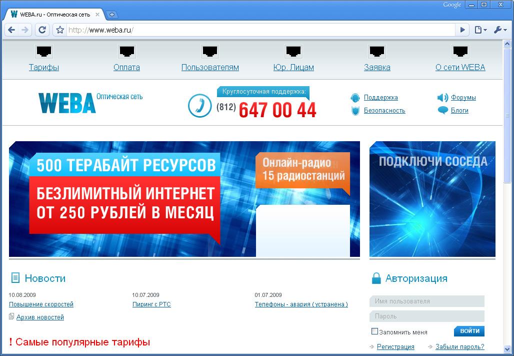 """Интернет-провайдер """"Weba"""""""