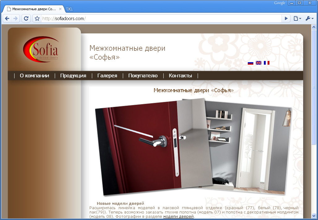 """Межкомнатные двери """"Софья"""""""