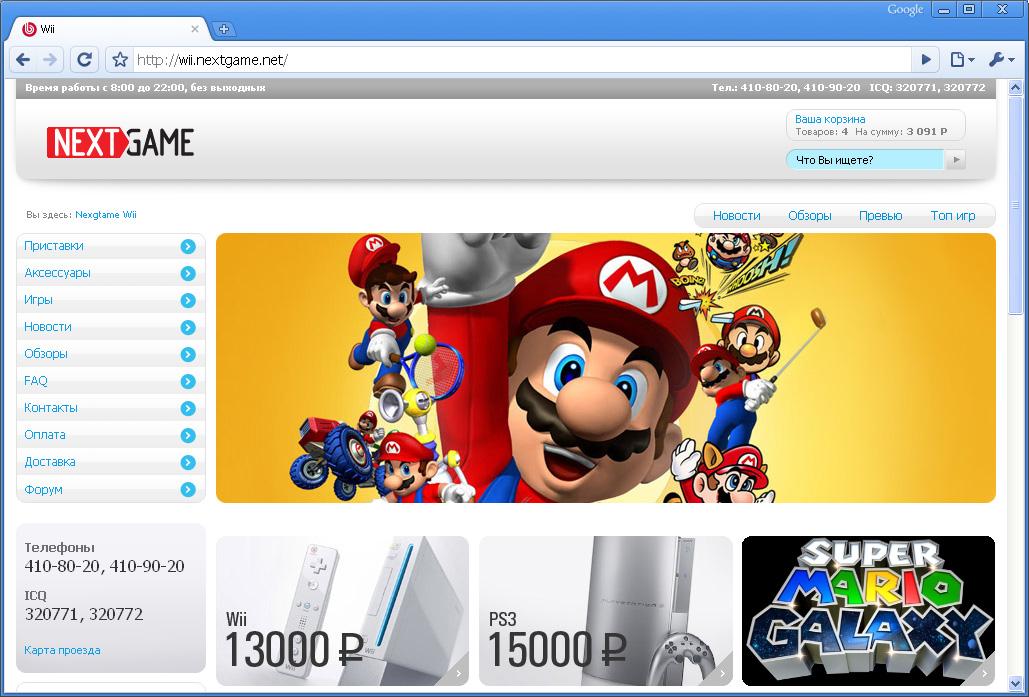 Интернет-магазин игр и приставок