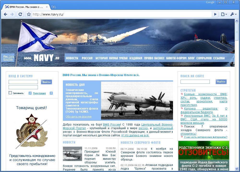 Портал о ВМФ России