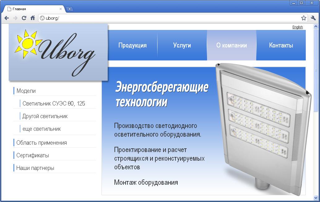 Uborg - энергосберегающие технологии
