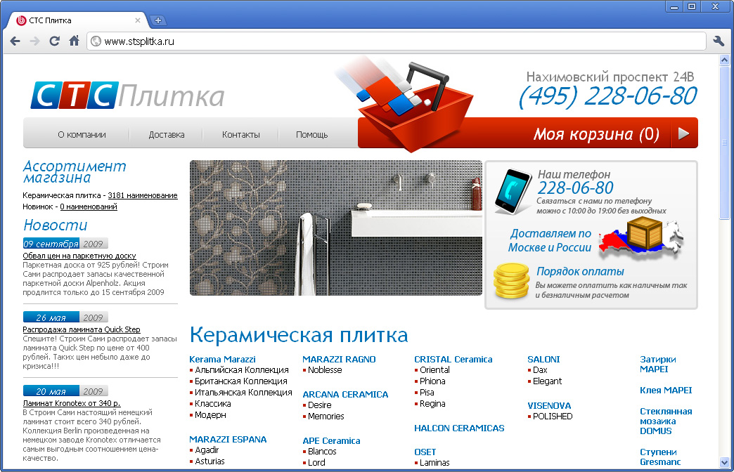 Интернет-магазин керам. плитки