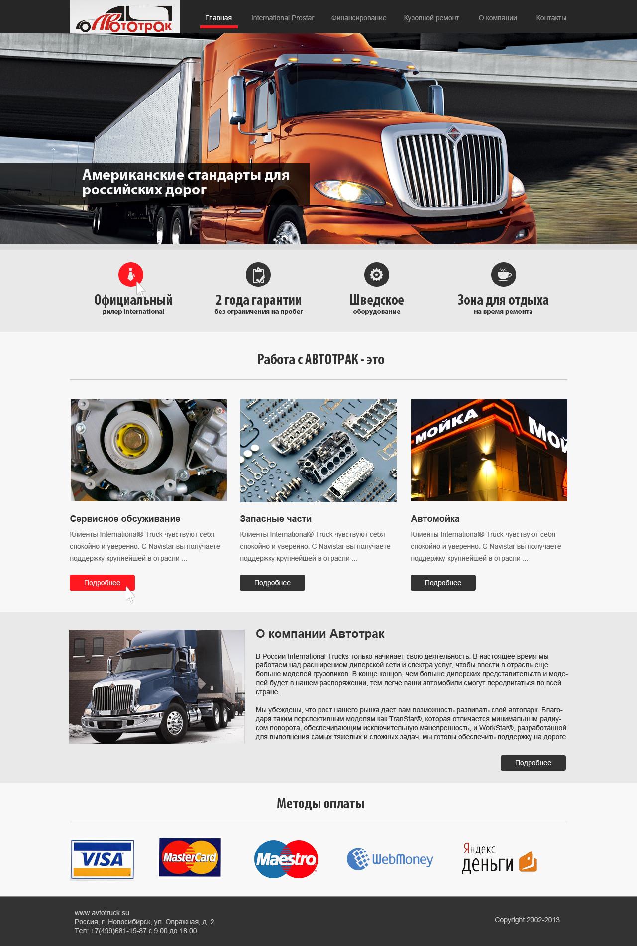 Разработать дизайн сайта автомобильной тематики фото f_284527162754e6f7.jpg