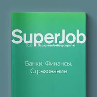 SuperJob. Дизайн и вёрстка журнала