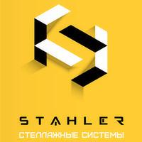 Stahler. Разработка каталога торгового оборудования