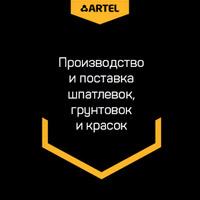 Разработка маркетинг кита Артель