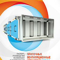 Презентационный каталога вентиляционного оборудования для «Агровент»