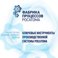 Дизайн имиджевого буклета для Корпоративной Академии Росатома