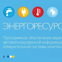 Дизайн имиджевого буклета ЭНФОРС