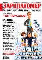 Вёрстка журнала Зарплатомер