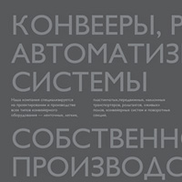 Информационный каталог Конвеермаш