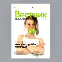 Дизайн журнала «Вестник школьного питания»