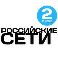 РОССЕТИ. Дизайн журнала