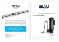 Beam Electrolux: лифлет