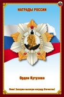 СКВО: плакат