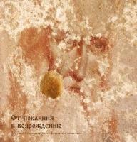 Собор: обложка книги