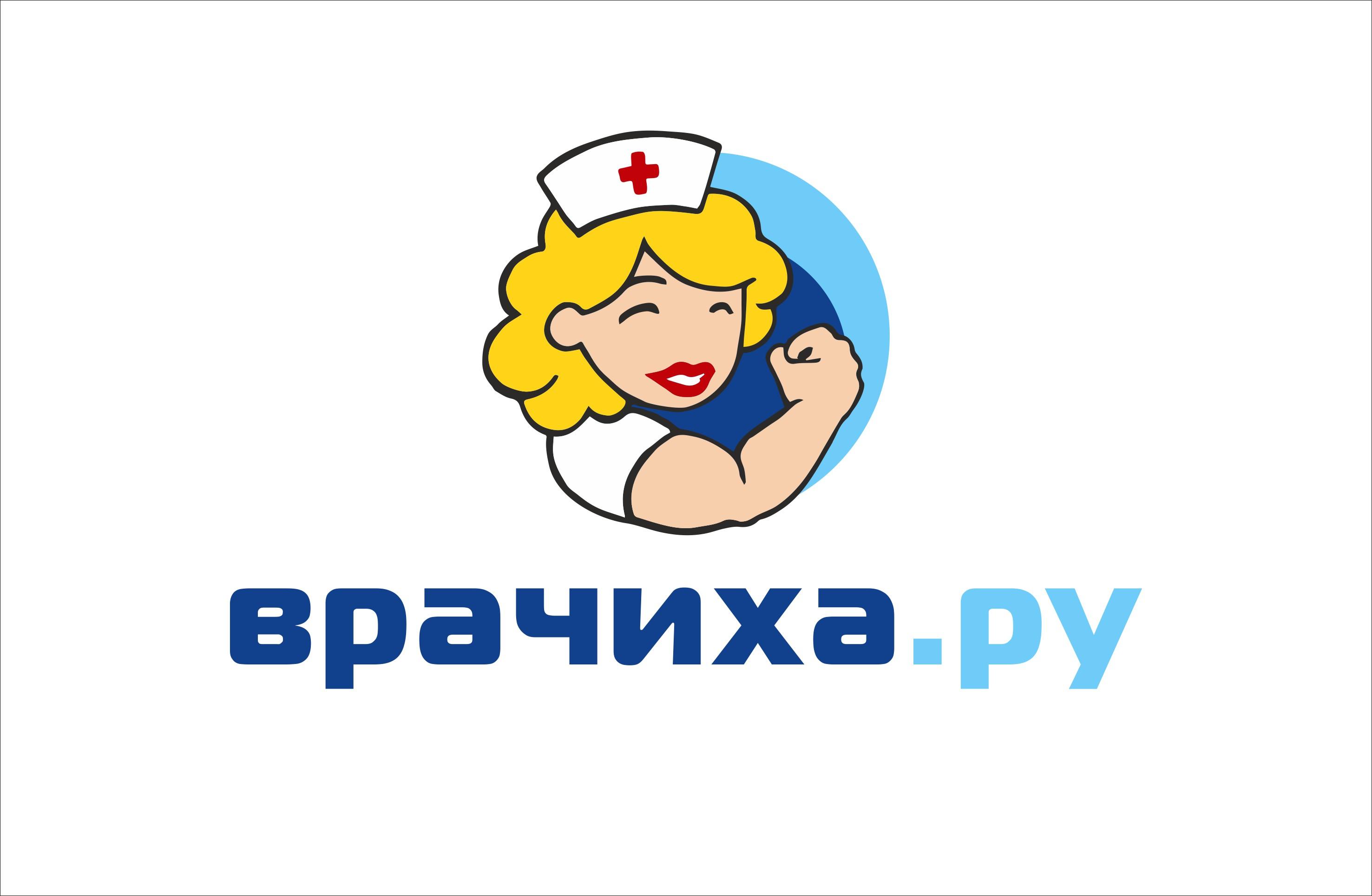 Необходимо разработать логотип для медицинского портала фото f_4865c001853d779b.jpg