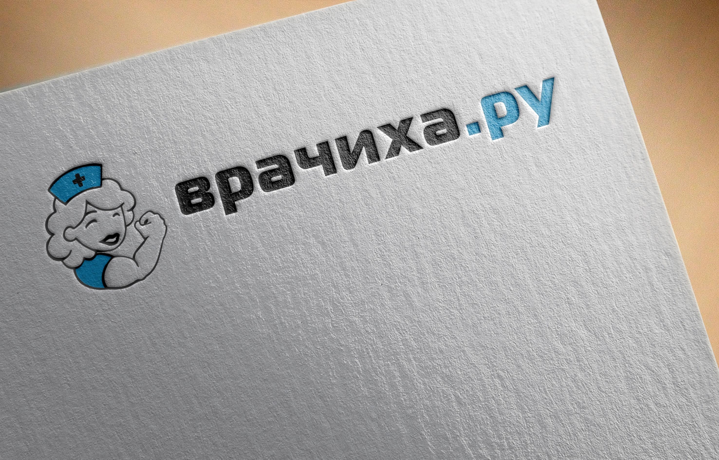 Необходимо разработать логотип для медицинского портала фото f_5485c001869244c0.jpg