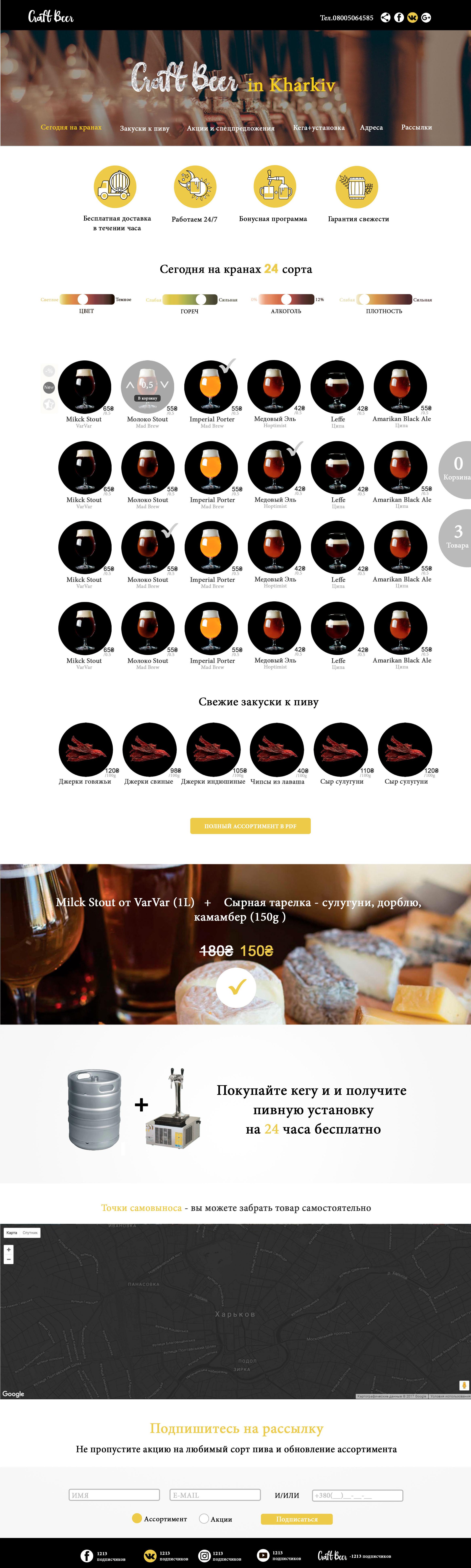 Дизайн лендинга, + страница Бонусов, + модальные окна фото f_5695a5f801582efa.jpg