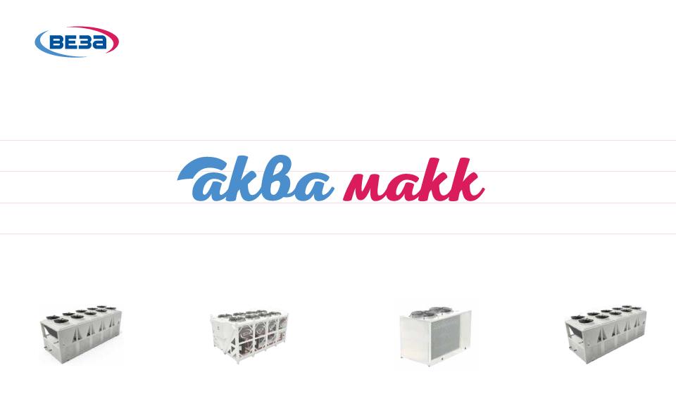 Разработка логотипа для линейки продуктов в стиле леттеринг фото f_7845a0b45063d6fc.jpg