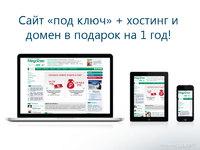 Адаптивный сайт «под ключ»