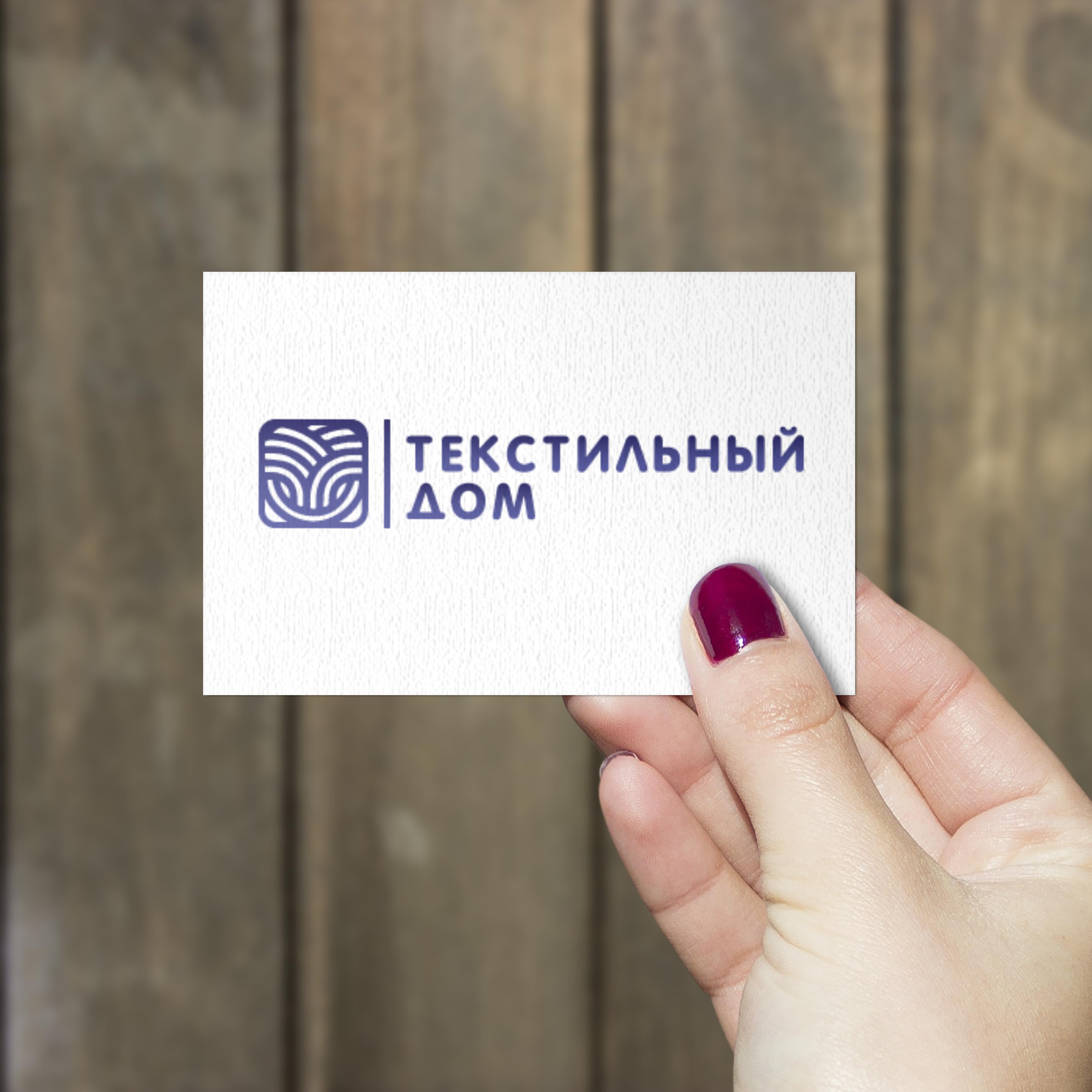 """лого """" Текстильный дом"""""""