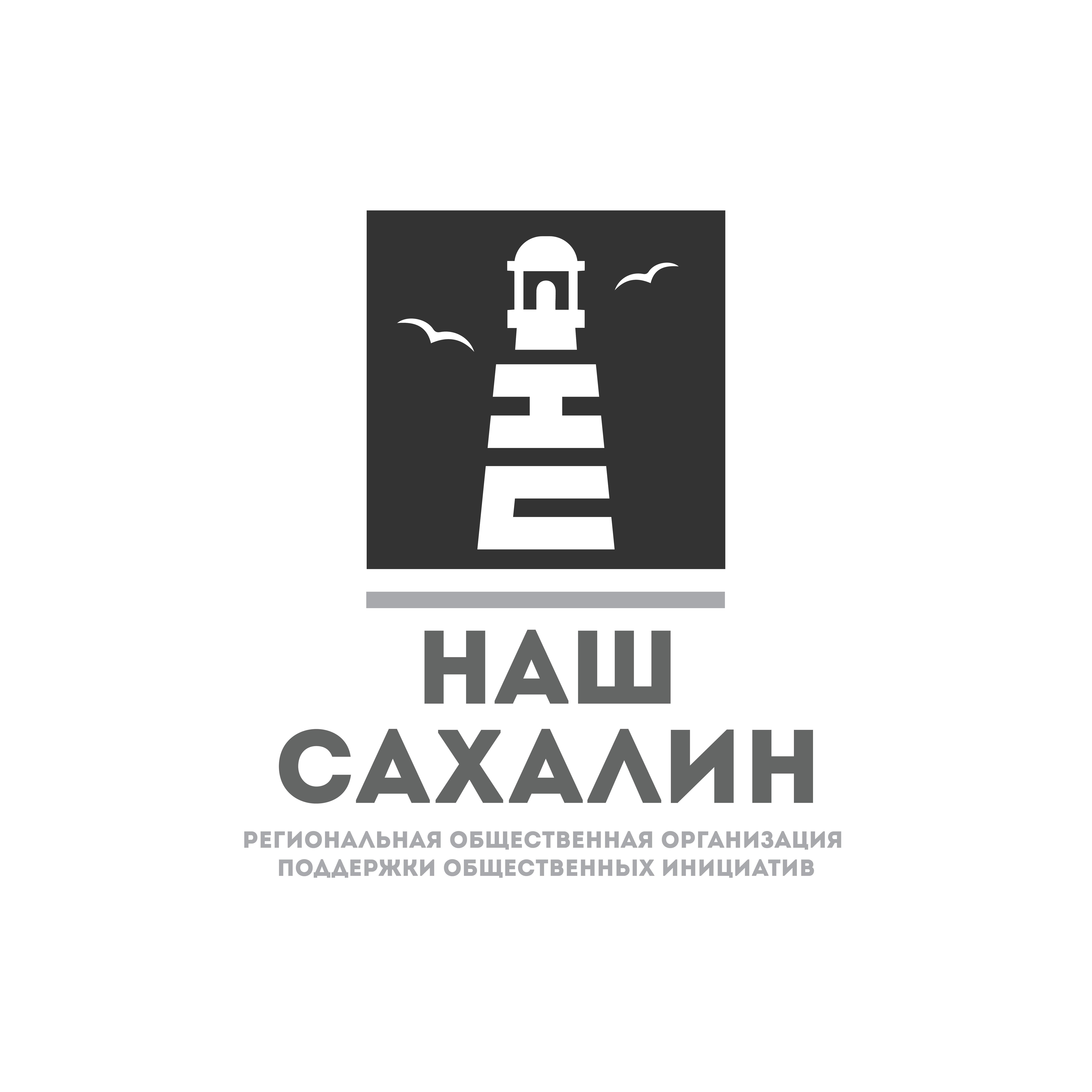 "Логотип для некоммерческой организации ""Наш Сахалин"" фото f_4395a83afd24e62b.jpg"