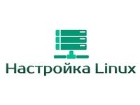 Настройка сервера linux под хостинг