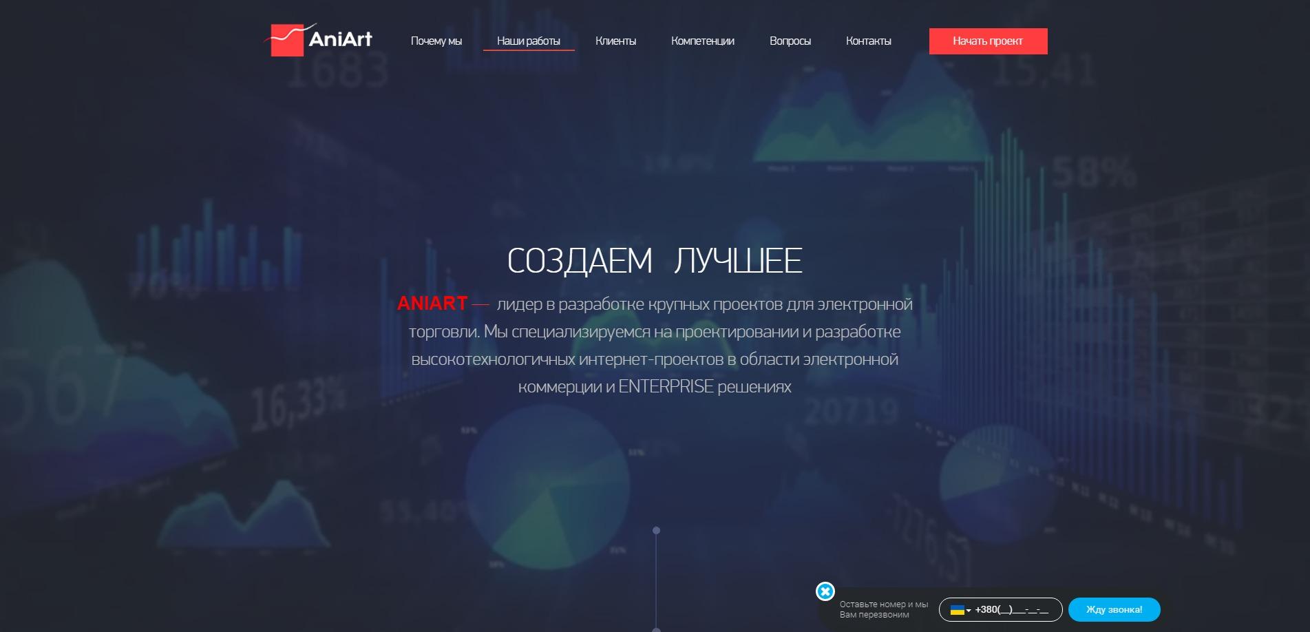 aniart.com.ua