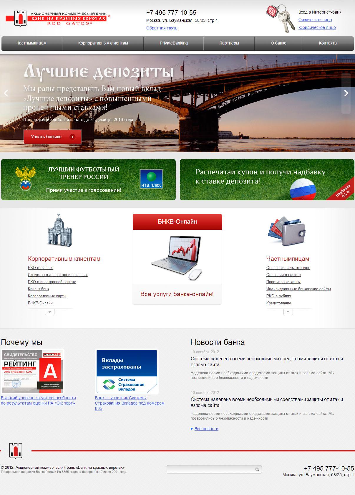 Сайт для Банка