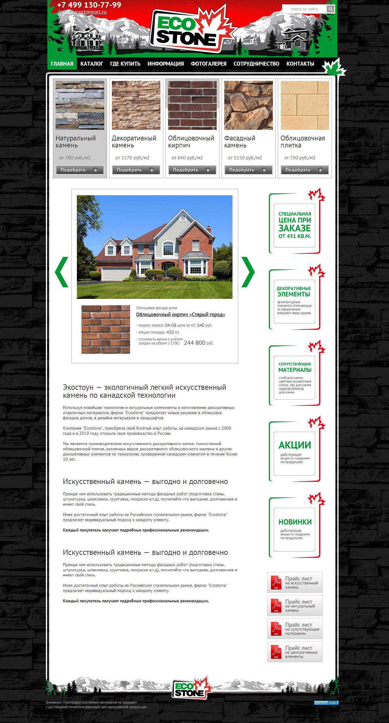 Сайт для продажи декоративного камня ECOSTONE