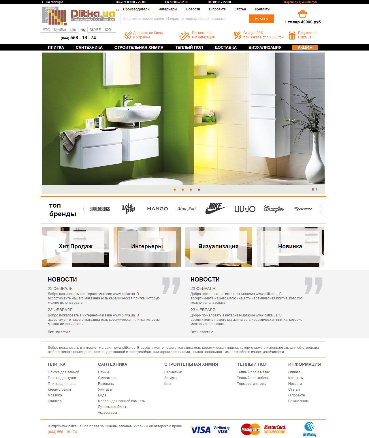 Сайт для магазина керамической плитки