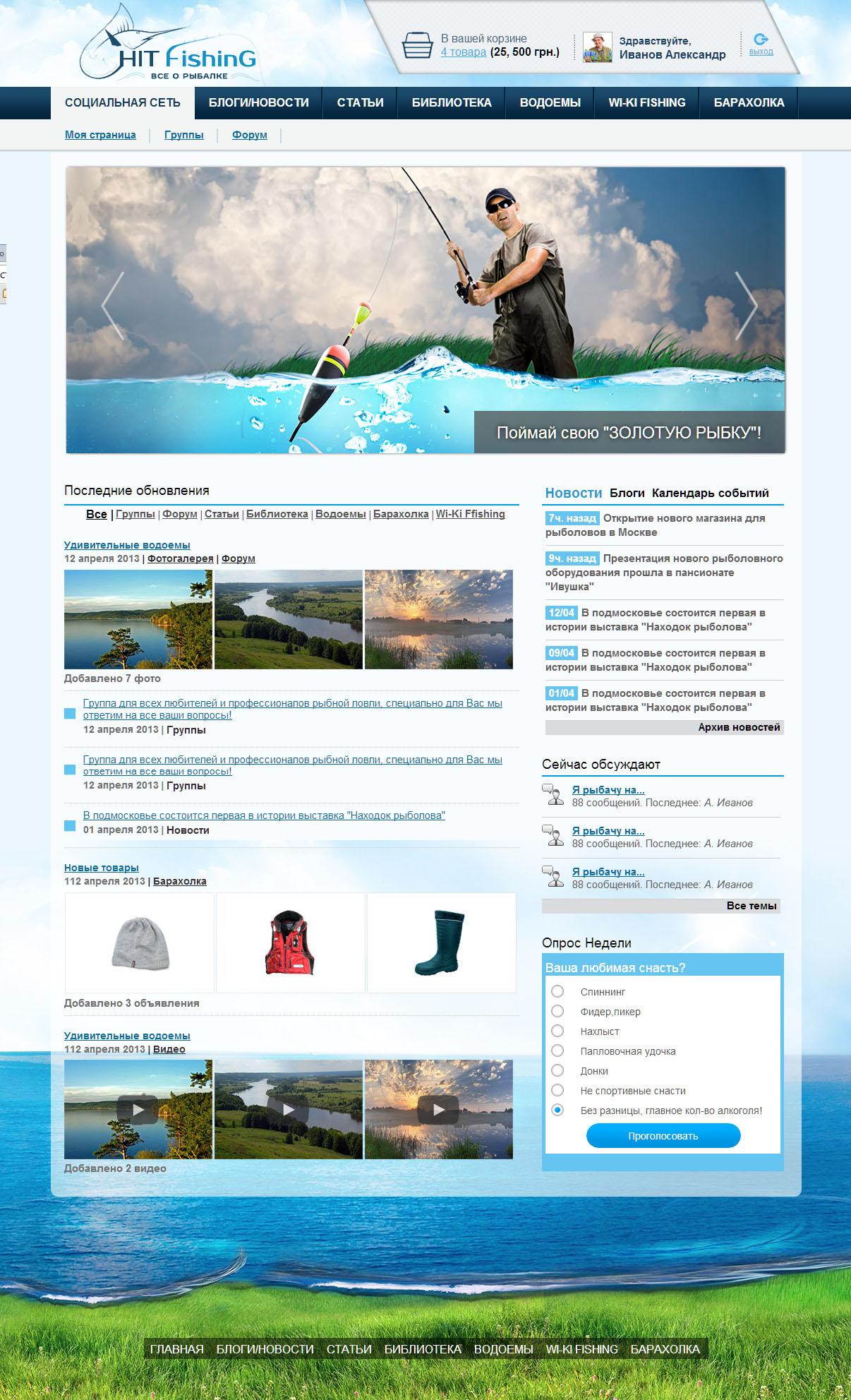 Сайт «Все о рыбалке»